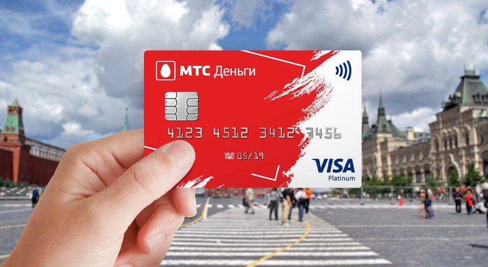 МТС кредитная карта — виды, условия получения, заявка